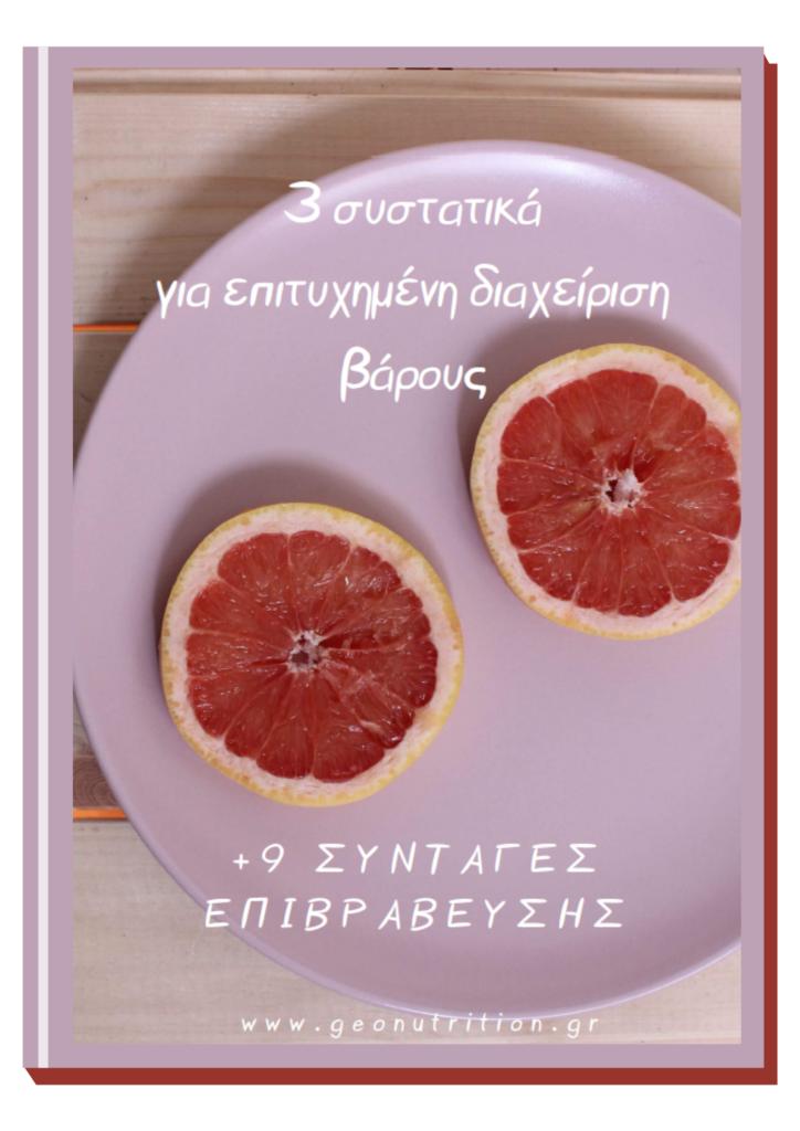 e-book-geonutrition